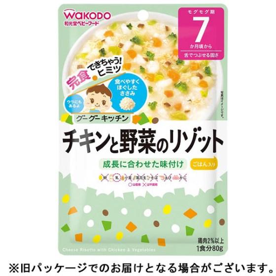 【7ヶ月頃~】 和光堂 チキンと野菜のリゾット 80g