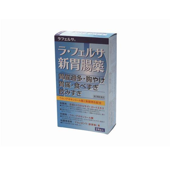 ラフェルサ新胃腸薬 24包