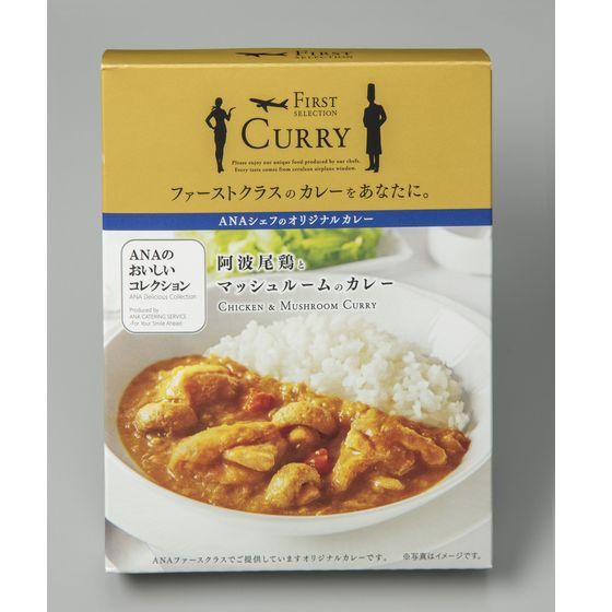 ANAおいしいコレクション 阿波尾鶏とマッシュルームカレー