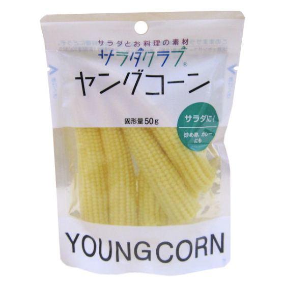 サラダクラブ ヤングコーン 100g(固形量50g)