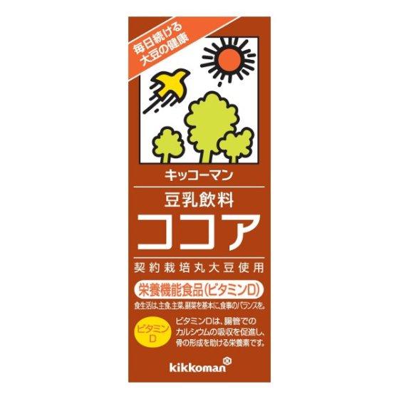 キッコーマン 豆乳飲料ココア 200ml