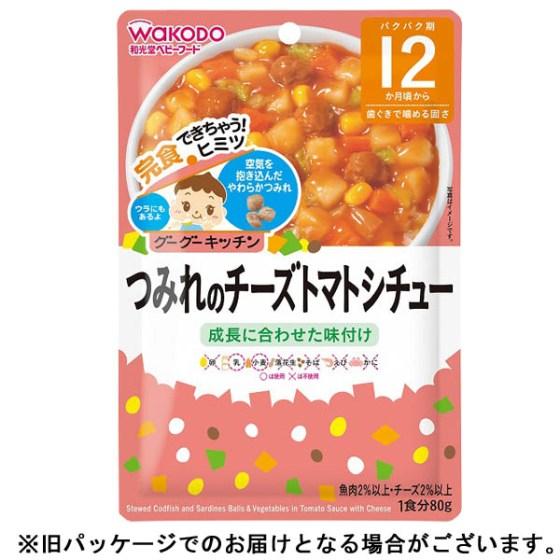【12ヶ月頃~】 つみれのチーズトマトシチュー80g