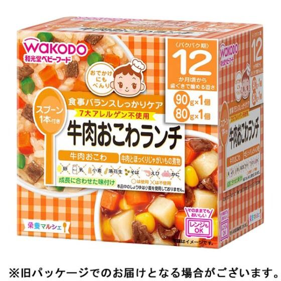 【12ヶ月頃~】 牛肉おこわランチ90g/80g