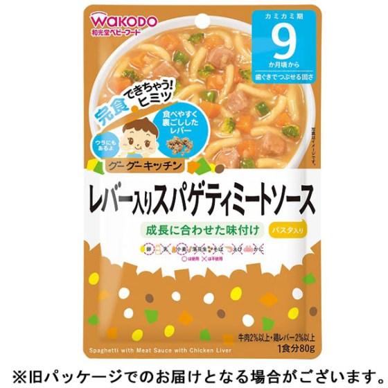 【9ヶ月頃~】 レバー入りスパゲティーミートソース80g