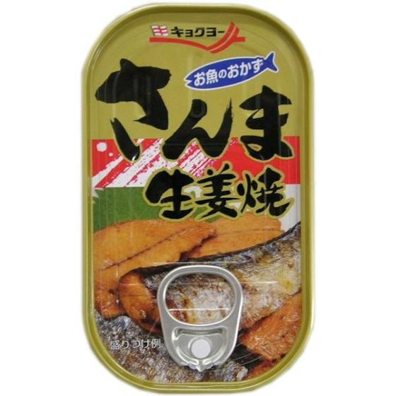 極洋 さんま生姜焼 100g