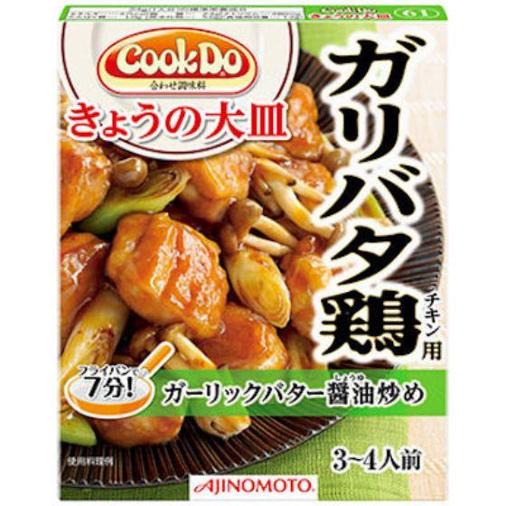 味の素 CooKDo 今日の大皿 ガリバタ鶏用 85g