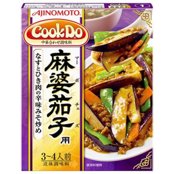 味の素 CookDo 麻婆茄子