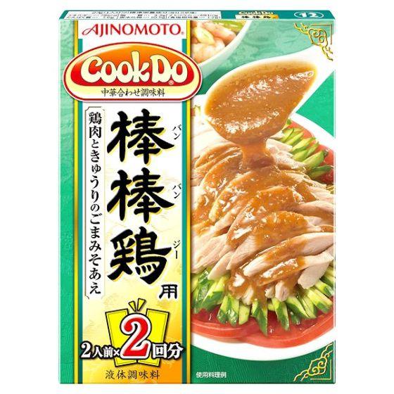 味の素 CookDo 棒棒鶏用