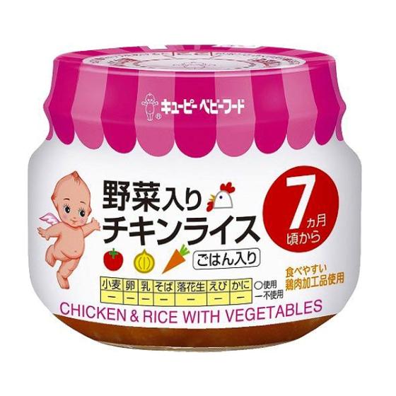 ベビーフード 野菜入りチキンライス