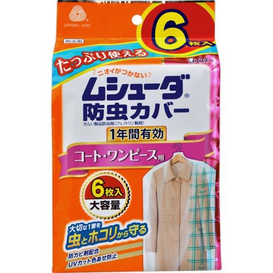 ムシューダ防虫カバー1年 コート・ワンピース用 6枚入