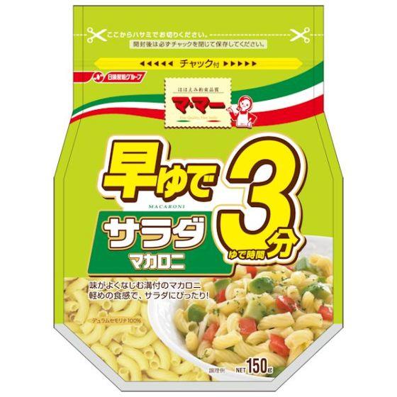 日清フーズ マ・マー 早ゆで3分サラダマカロニ 150g