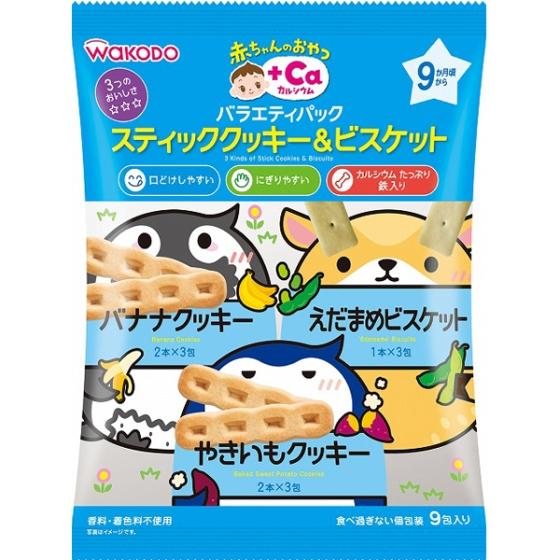 【9ヶ月頃~】和光堂 バラエティパック クッキー&ビスケット 9包