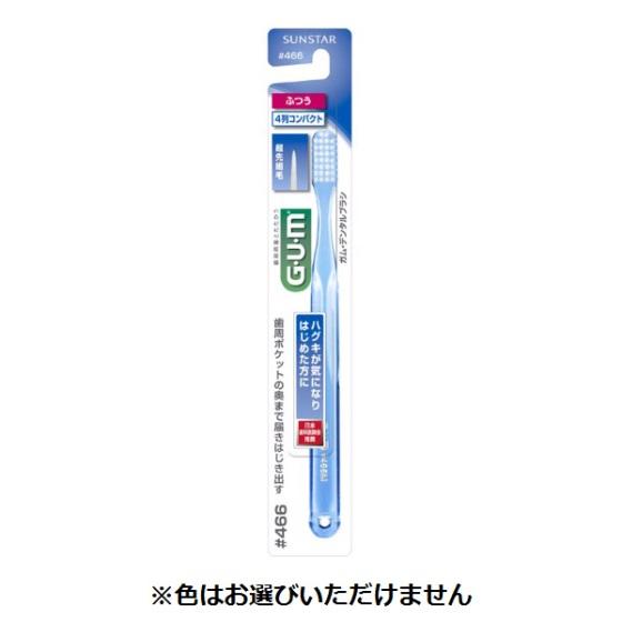 GUM デンタルブラシ #466【4列コンパクトヘッド】ふつう