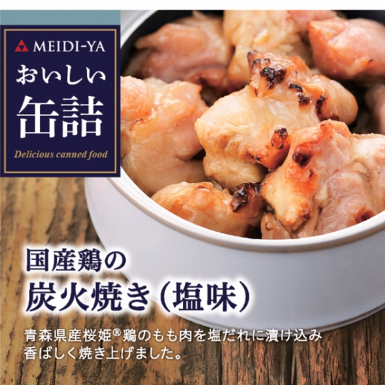 明治屋 おいしい缶詰 国産鶏の炭火焼き(塩味)70g