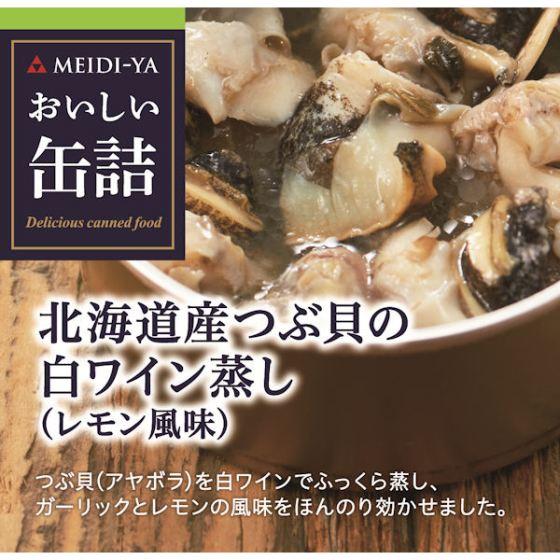 明治屋 おいしい缶詰 北海道産つぶ貝のワイン蒸し 70g