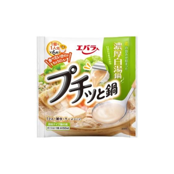 エバラ食品 プチッと鍋濃厚白湯鍋 22g×6個入