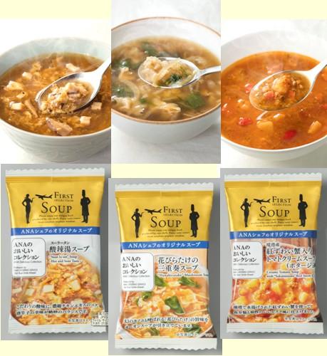 ANAおいしいコレクション おいしいスープセット
