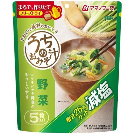 アマノフーズ 減塩うちのおみそ汁野菜5食