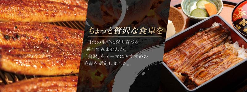 特集(うなぎ2019)トップ