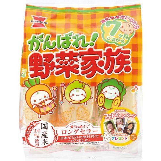 がんばれ!野菜家族