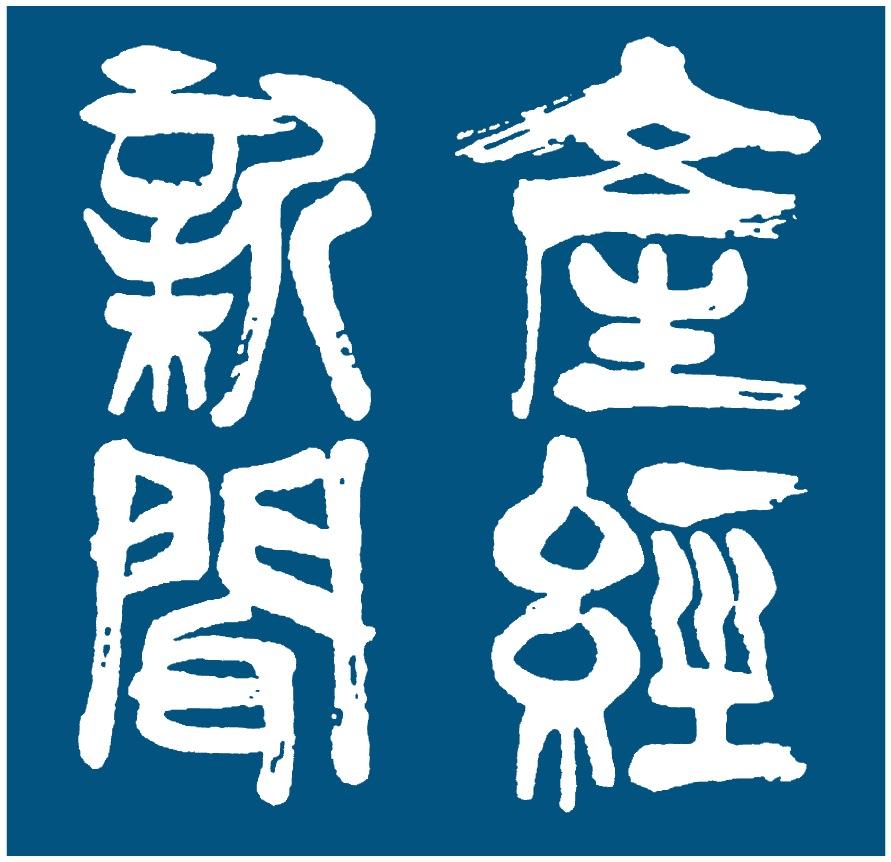産経新聞(東京版)