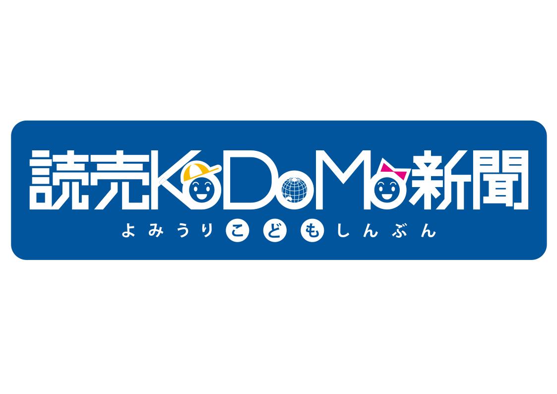(M)読売KODOMO新聞