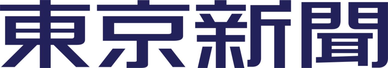 東京新聞(朝刊)