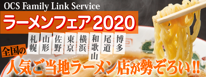 2020ラーメンフェア(トップ)