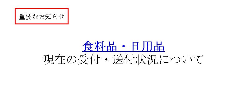コロナウィルス(食料品)