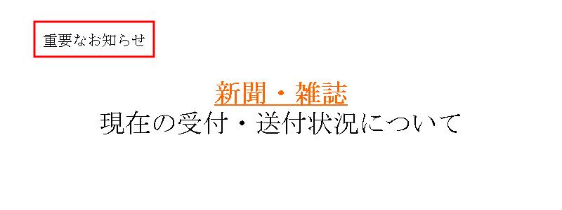 コロナウイルス(定期購読)