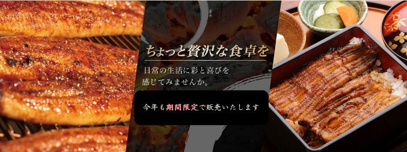 特集(うなぎ2020)トップ