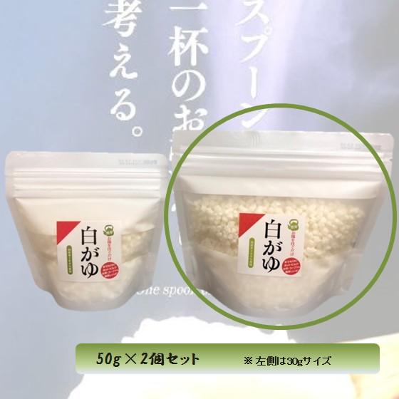 50g×2個セット・白がゆ(国産米100%使用)