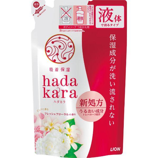 hadakara ボディソープ フレッシュフローラルの香り 詰替用 360ml