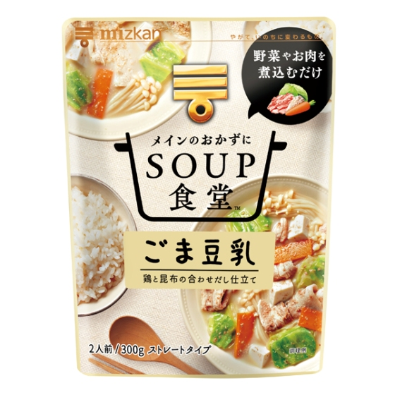 ミツカン SOUP食堂 ごま豆乳 300g
