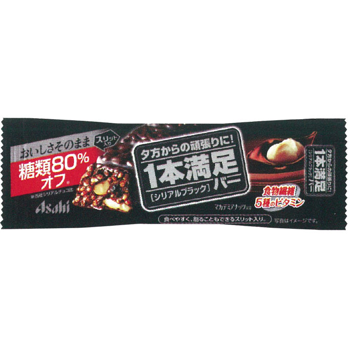 1本満足バー シリアルブラック 糖類80%オフ (1本)