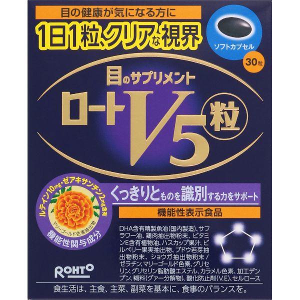 ロート製薬 ロートV5粒 30粒(機能性表示食品)