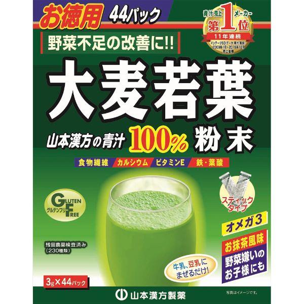 山本漢方製薬 大麦若葉粉末100% スティックタイプ お徳用 44袋