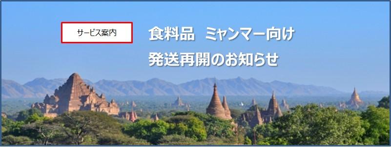 ミャンマー向け 発送再開のお知らせ