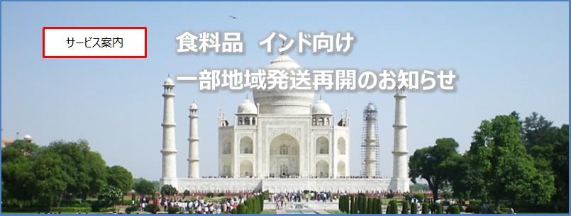 インド向け 一部地域宛て再開のお知らせ