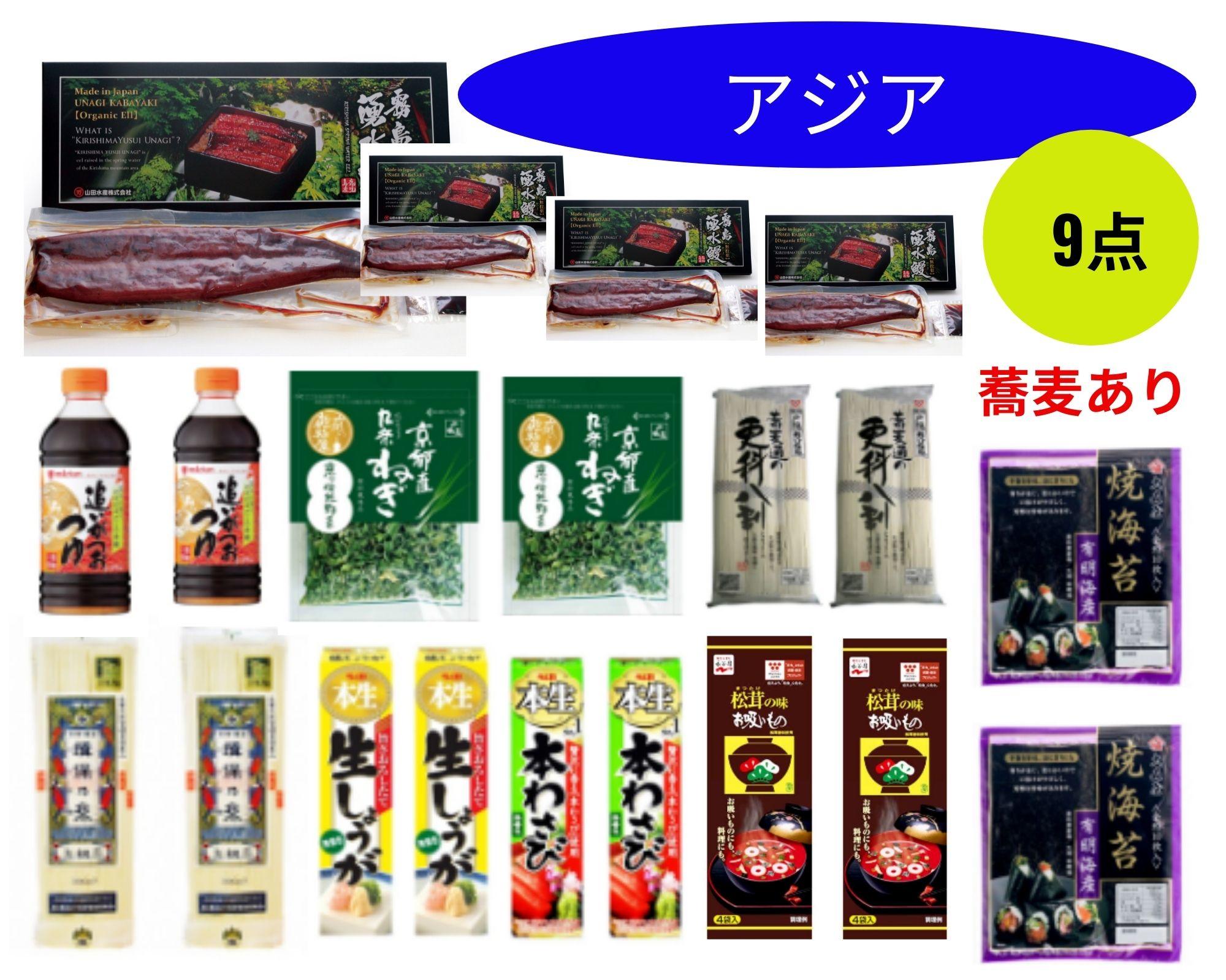 アジア地域限定商品 // 鰻+プラス(9点セット)※蕎麦あり