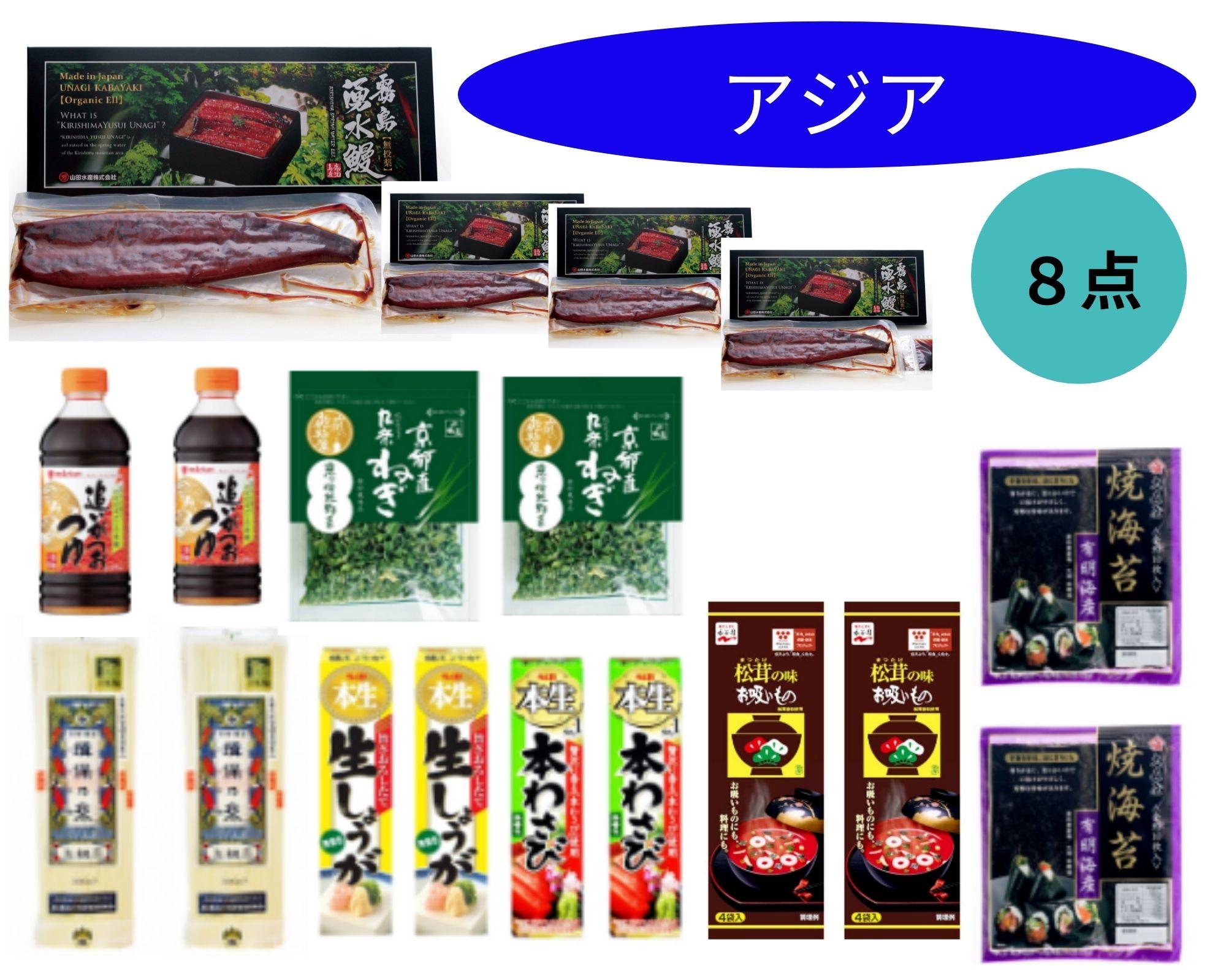 アジア地域限定商品 //  鰻+プラス(8点セット)