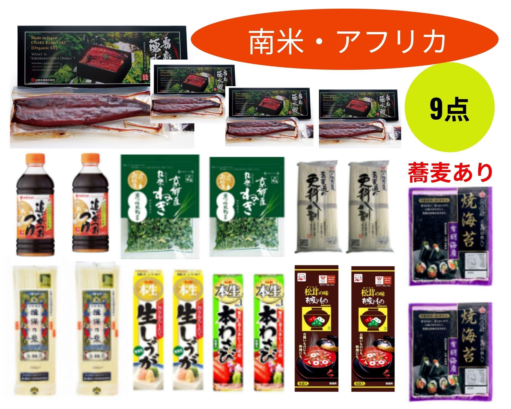 南米・アフリカ地域限定商品 // 鰻+プラス(9点セット)※蕎麦あり