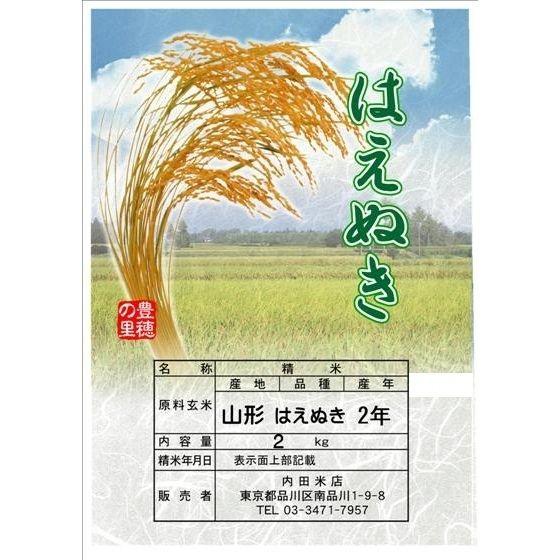 山形産 はえぬき(通常精米)2kg