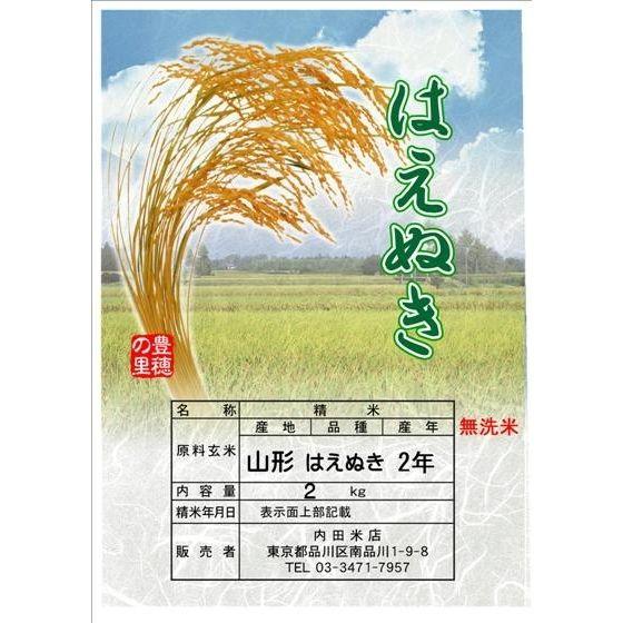 山形産 はえぬき(無洗米)2kg