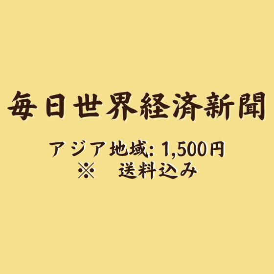 【アジア限定】毎日経済新聞 (ONE PIECE 100巻発売記念 タブロイド紙)