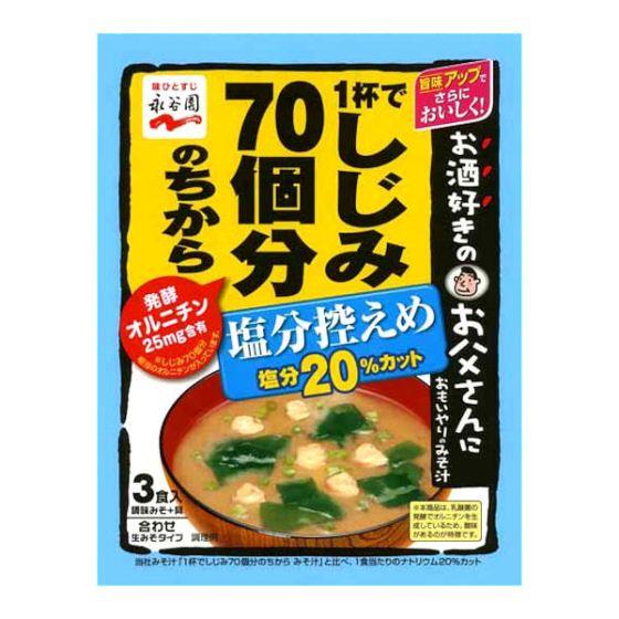 1杯でしじみ70個分のちから(塩分控えめ)