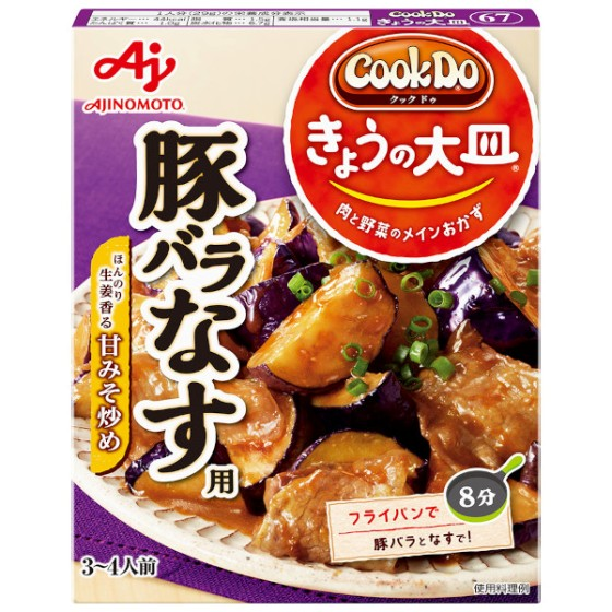 CookDoきょうの大皿 67 豚バラなす用 100g