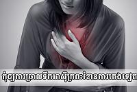 Gastroesophageal Reflux Disease...