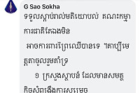 General Sao Sokha: The National...