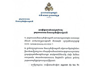 Cambodia expresses its deep regret...